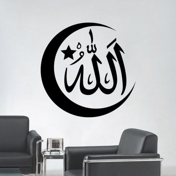 islamic wall art house rules islamic vinyl wall sticker art quran