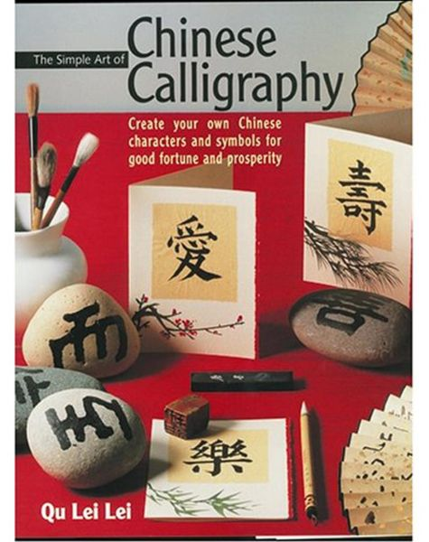 Souq The Simple Art Of Chinese Calligraphy Create Your Own