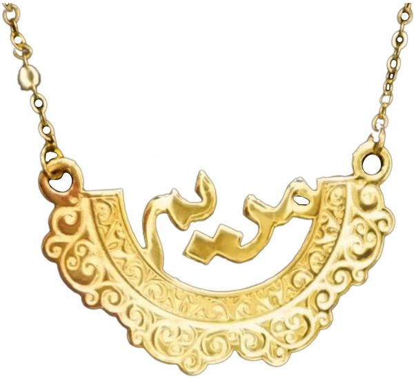 Gold Plated with Arabic Name Maryam | KSA | Souq