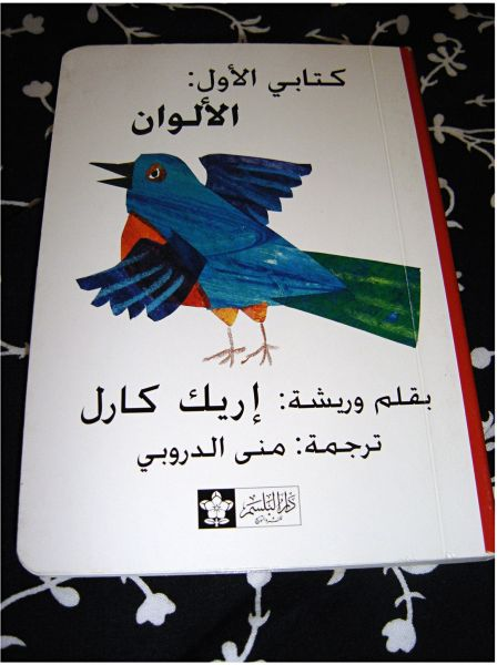 Souq | My Very First Book of Colors in Arabic, Children\'s Book ...