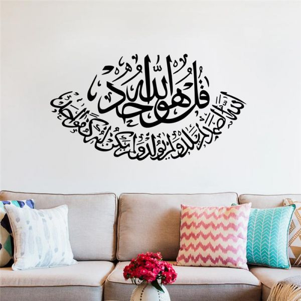 islamic wall stickers quotes muslim arabic home decorations wall