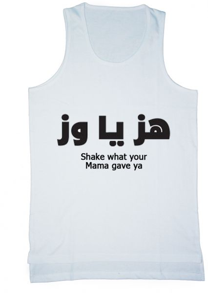 2a2667b647bc Kanzeh Shake What Your Mama Gave Ya Tank Top for Men - White   Black ...